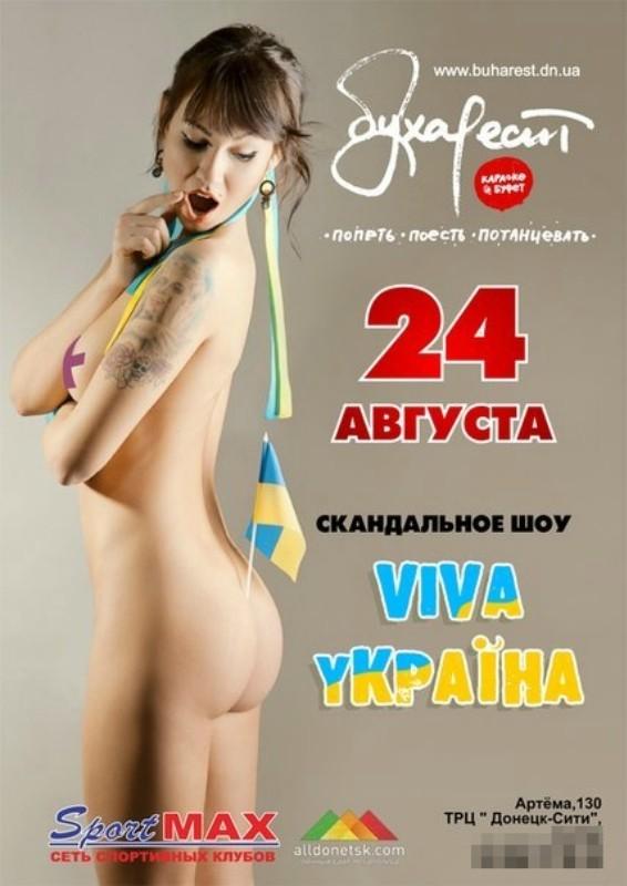 Реклама праздничной программы на День Независимости Украины донецкого